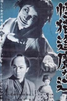 Kaibyô ômagatsuji