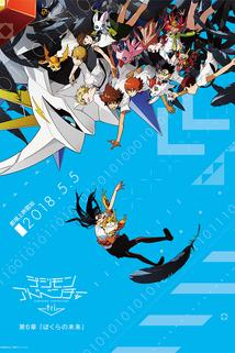 Digimon Adventure Tri. 6 ()