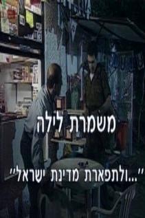 Mishmeret Layla: LeTiferet Medinat Yisrael