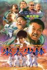 Lai qu shao lin (2003)