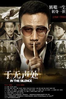 Yu wu sheng chu