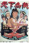 Wu lin di yi jian (1978)