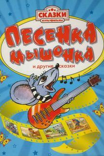 Pesenka myshonka