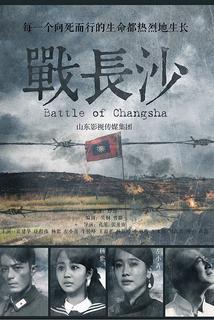 Zhan Changsha