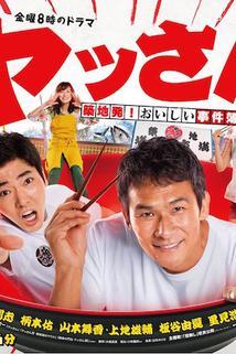 Yassan: tsukiji hatsu! oishii jikenbo