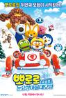 Pororo, the Snow Fairy Village Adventure (2014)