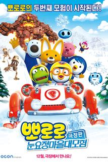 Pororo, the Snow Fairy Village Adventure