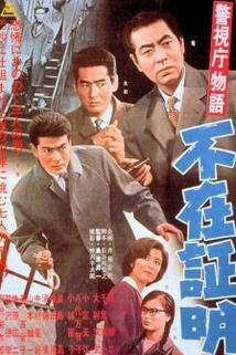 Keishichô monogatari: Fuzai shômei