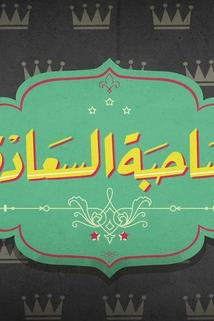 Sahibet Al Saada