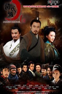 Zhao shi gu er an