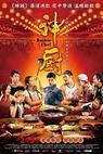 Shen chu (2016)
