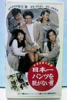 Heisei ren'ai daizukan: Nihon'ichi pantsu o nuganai otoko