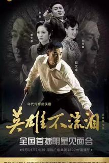 Yingxiong bu liulei