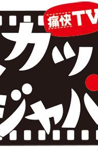 Sukatto Japan