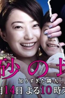 Suna no Tô: Shirisugita Rinjin  - Suna no Tô: Shirisugita Rinjin