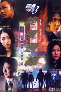 Wang Jiao de tian kong san zhong ji bian yuan