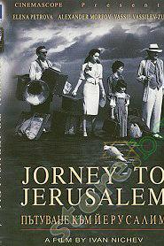 Patuvane kam Yerusalim