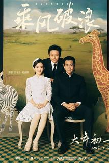 Cheng feng po lang