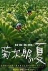 Kikudžiro (1999)
