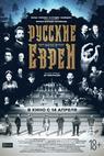Russkie evrei. Film pervyy. Do revolutsii
