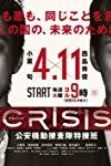 Crisis: Kôan Kidô Sôsatai Tokusô-han  - Crisis: Kôan Kidô Sôsatai Tokusô-han