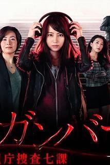 Higanbana: Keishichô Sôsa 7-ka - S01E08  - S01E08