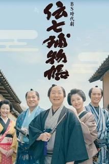 Denshichi torimonochô