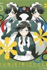 Kubikiri Cycle: Aoiro Savant to Zaregoto Tsukai - Vol 5