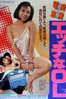 Chikan densha: Ikenai kono yubi (1985)