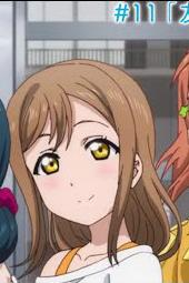 Love Live! Sunshine!! - Aye-aye, My Friend
