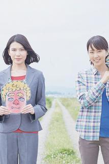 Watashi no ao'oni