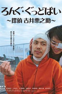 Rongu goddobai: Tantei Furui Kurinosuke