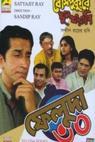 Bosepukure Khunkharapi (1996)