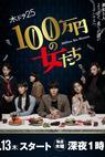 1,000,000 yen no Onnatachi