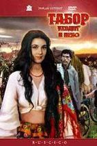 Plakát k filmu: Cikáni jdou do nebe