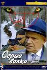 Vlčí smečka (1993)