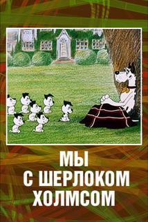 My S Sherlokom Holmsom  - My S Sherlokom Holmsom