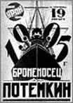 Plakát k filmu: Křižník Potěmkin