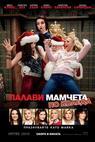 Plakát k filmu: Matky na tahu o Vánocích