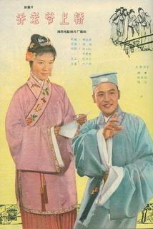 Qiao lao ye shang jiao
