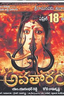 Avatharam Telugu  - Avatharam