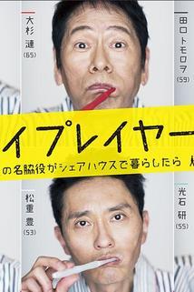 Baipureiyâzu: Moshimo 6 nin no mei wakiyaku ga sheahausu de kurashi tara