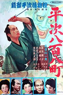 Hasegawa Kazuo no Zenigata Heiji Torimonohikae: Heiji Happyakuyacho