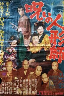 Wakasama samurai torimonochô: noroi no ningyôshi
