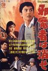 Jamamono wa kese (1960)