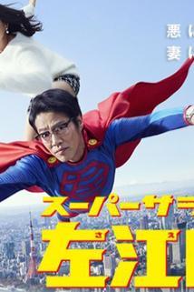 Super Salaryman Saenai-shi