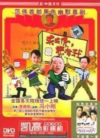Qiuqiu ni, biaoyang wo