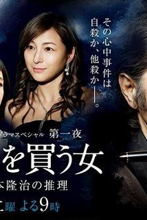 Chihôshi wo kau Onna: Sakka Sugimoto Ryûji no Suiri