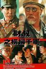 Cai shu zhi heng sao qian jun