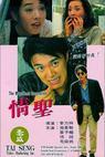 Qing sheng (1991)